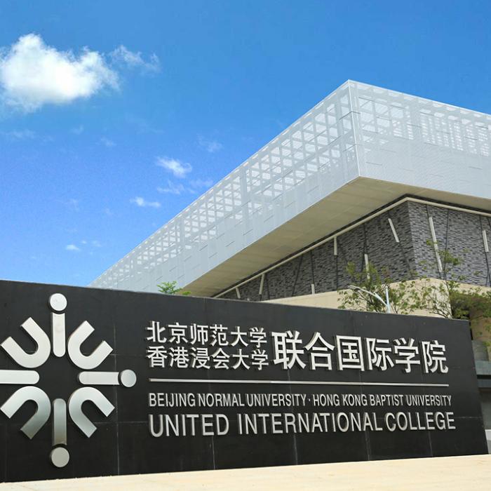 15_UIC_WeChat Image_20200910120538